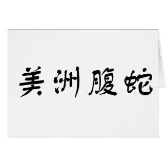 Chinesisches Symbol für copperhead Karte