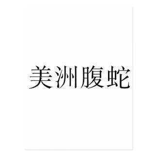 Chinesisches Symbol für copperhead Postkarte