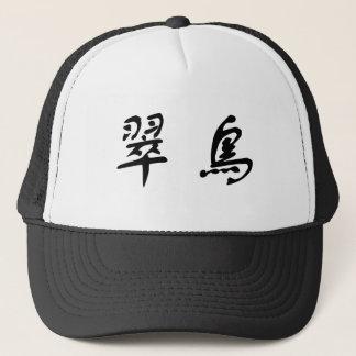 Chinesisches Symbol für Eisvogel Truckerkappe