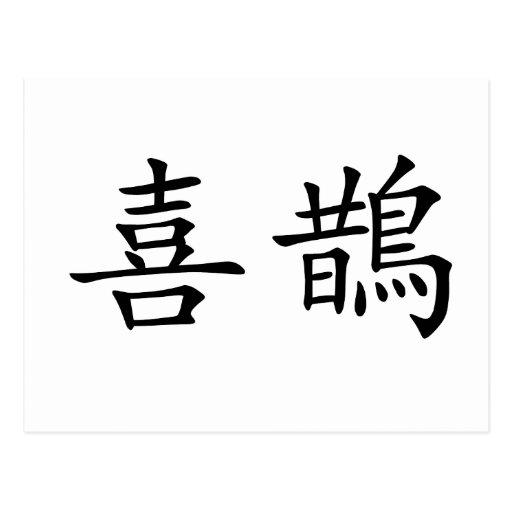 Chinesisches Symbol für Elster Postkarten