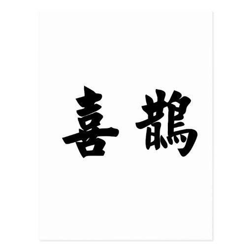 Chinesisches Symbol für Elster Postkarte