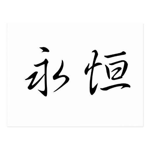 Spank mir chinesisches Symbol