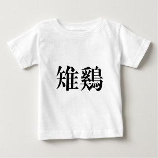 Chinesisches Symbol für Fasan Baby T-shirt