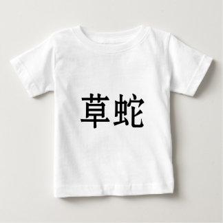 Chinesisches Symbol für Grasschlange Baby T-shirt
