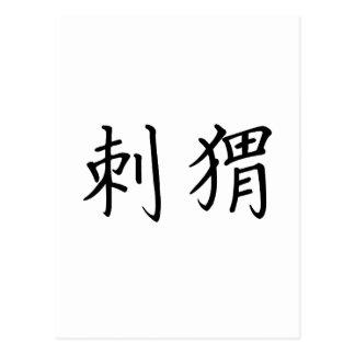 Chinesisches Symbol für Igel Postkarte
