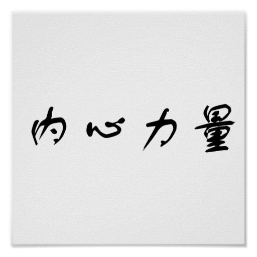 chinesisches symbol f r innere st rke poster zazzle. Black Bedroom Furniture Sets. Home Design Ideas