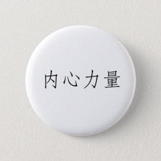 Chinesisches Symbol für innere Stärke Runder Button 5,7 Cm
