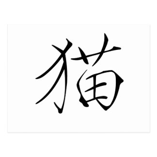 Chinesisches Symbol für Katze Postkarte