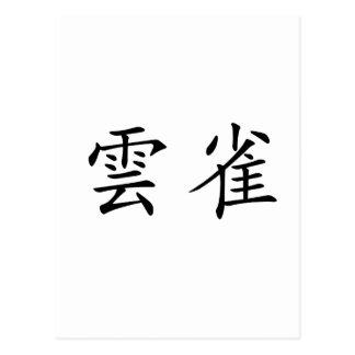 Chinesisches Symbol für Lerche Postkarte