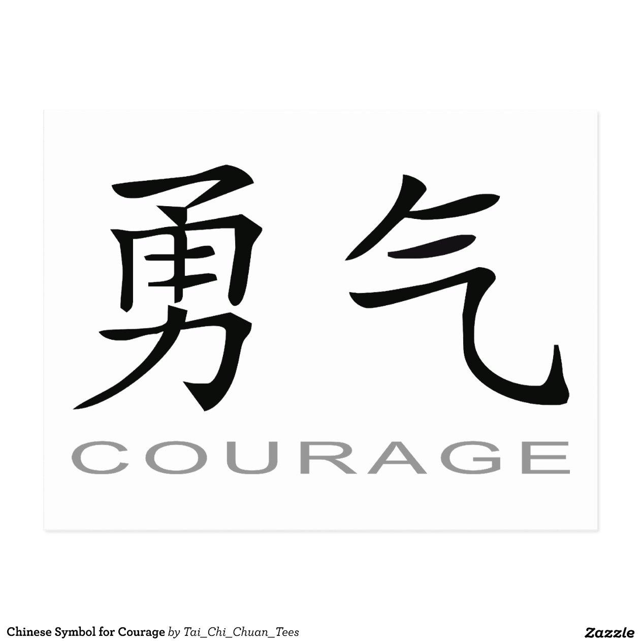 chinesisches symbol fur mut postkarte rf05756499be7465d8fcf52f73b013653 vgbaq 8byvr. Black Bedroom Furniture Sets. Home Design Ideas