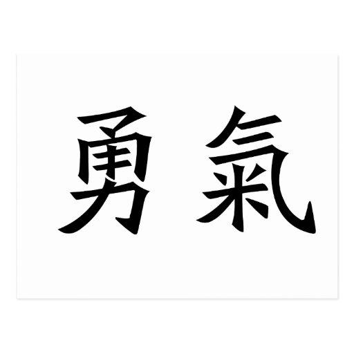 chinesisches symbol f r mut postkarten zazzle. Black Bedroom Furniture Sets. Home Design Ideas