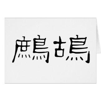 Chinesisches Symbol für Rebhuhn Karte