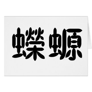 Chinesisches Symbol für Salamander, Newt Karte