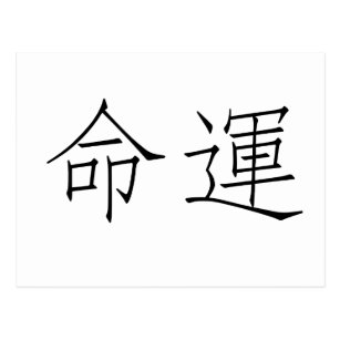 Chinesische Symbole Für Wörter Postkarten Zazzlede