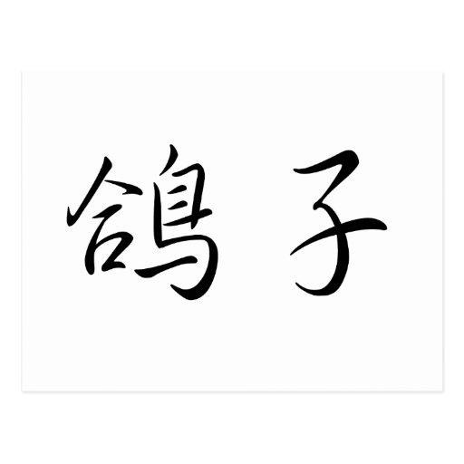 Sex in chinesischer Schrift, chinesischen Zeichen