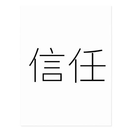chinesisches symbol f r vertrauen postkarte zazzle. Black Bedroom Furniture Sets. Home Design Ideas