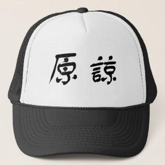 Chinesisches Symbol für verzeihen Truckerkappe
