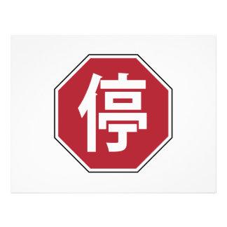 Chinesisches Verkehrs-EndHanzi Straßenschild 停 21,6 X 27,9 Cm Flyer