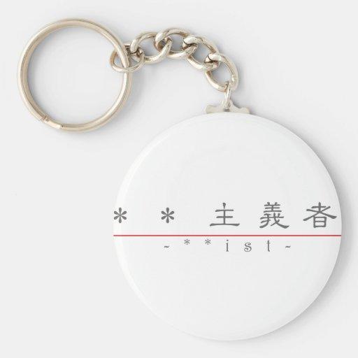 Chinesisches Wort für ** ist 10381_2.pdf Schlüsselanhänger