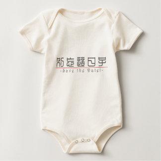 Chinesisches Wort für Save the Date! 10162_0.pdf Baby Strampler