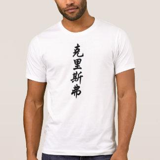 Christoph T-Shirt