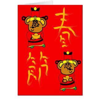 Chun Qie Gruß Karte