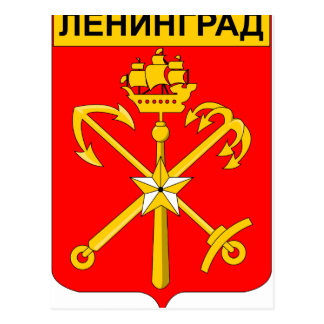 Coat_of_arms_Leningrad Postkarte