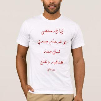 Damaskus - Syrien - Nizar Qabbani T-Shirt