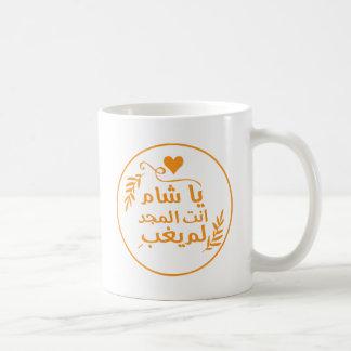 Damaskus, Ya Shaam sind Sie prachtvoll Kaffeetasse