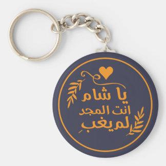 Damaskus, Ya Shaam sind Sie prachtvoll Schlüsselanhänger