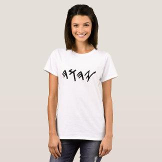 Das T-Shirt der Frau mit YHWH YHUH YHVH