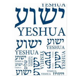 Der Name von Yeshua auf hebräisches und Englisch - Postkarte