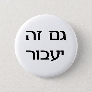 Dieses auch überschreitet auf Hebräer Runder Button 5,7 Cm