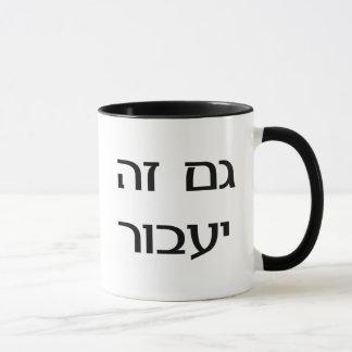 Dieses auch überschreitet auf Hebräer Tasse