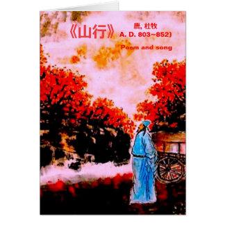 Du Mus (der Tang-Dynastie) Gedicht u. Lied-Karte Karte
