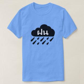 Dunkle Regenwolke und thailändisches Wort ฝน T-Shirt