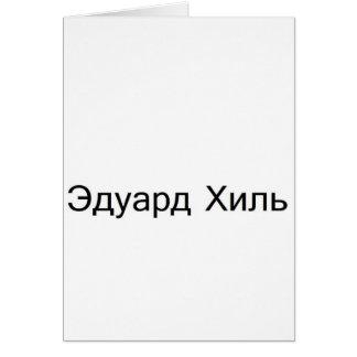 eduard khil TROLOLO AUF russisch Karte