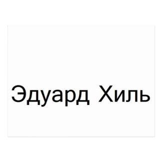 eduard khil TROLOLO AUF russisch Postkarte