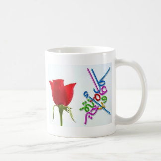 Eid Grüße Kaffeetasse