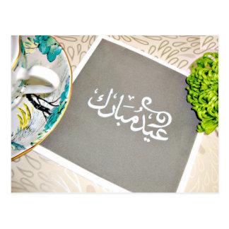 Eid Mubarak schöne Hintergrund-Arabisch-Schrift Postkarte