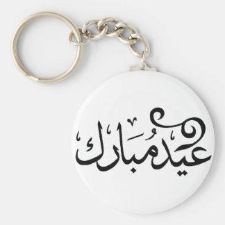 Eid Mubarak Schwarzweiss in der arabischen Schrift Standard Runder Schlüsselanhänger