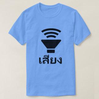 Ein Lautsprecher und thailändisches ein Wort เสียง T-Shirt