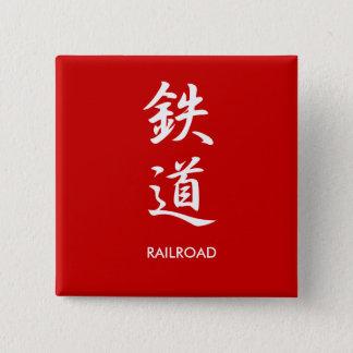 Eisenbahn - Tetsudou Quadratischer Button 5,1 Cm