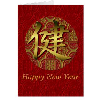 Elegante traditionelle Neujahrsfest-Karte Karte