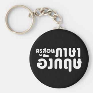 Englischlehrer ☆ ครูสอนภาษาอังกฤษ ☆ thailändische schlüsselanhänger
