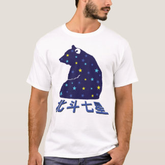 es wagt Major T-Shirt
