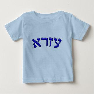 Ezra in der hebräischen Block-Beschriftung Baby T-shirt