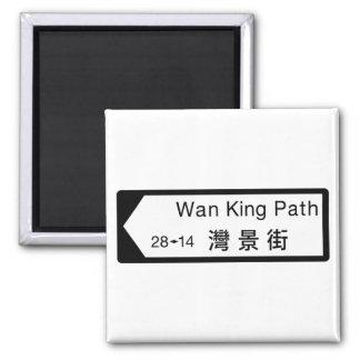 Fahler König Path, Hong Kong-Straßenschild Quadratischer Magnet