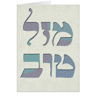 Fertigen Sie Mazal Tov und Siman Tov Glückwünsche Karte