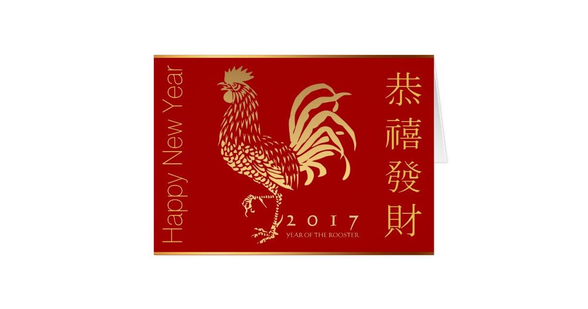 Feuer-Hahn-neues Jahr-chinesischer Gruß-Kalender Karte | Zazzle